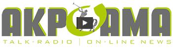 Logo Akroama new
