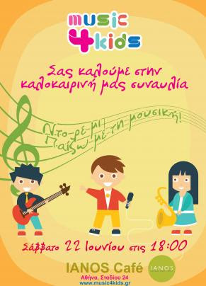 music4kids | «Ντο ρε μι – Παίζω με τη μουσική»