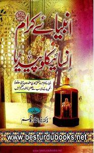 Anbiya Kiram Encyclopedia By Dr. Zulfiqar Kazim انبیاء کرام انسائیکلوپیڈیا