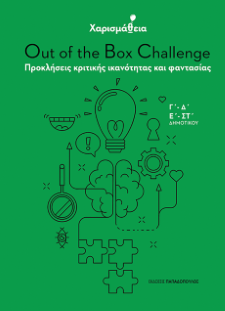 ΧΑΡΙΣΜΑΘΕΙΑ-Out of the Box Challenge