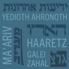 Hebrew Media Review