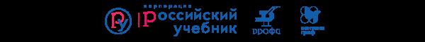 Корпорация «Российский учебник» | ДРОФА-ВЕНТАНА