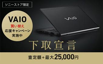 ソニーストア限定 VAIO 買い替え応援キャンペーン実施中 査定額+最大25,000円