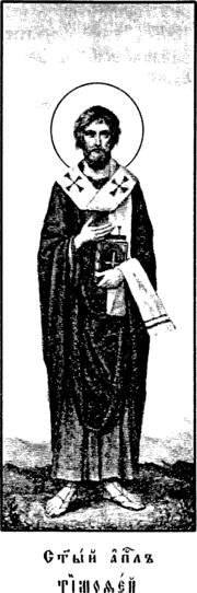 Святый апостол Тимофей