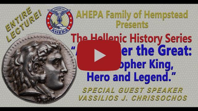 Διάλεξη του Μεγάλου Αλεξάνδρου AHEPA