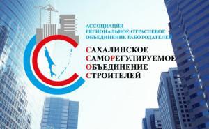 Ассоциация «Сахалинстрой» расширила «состав» правления