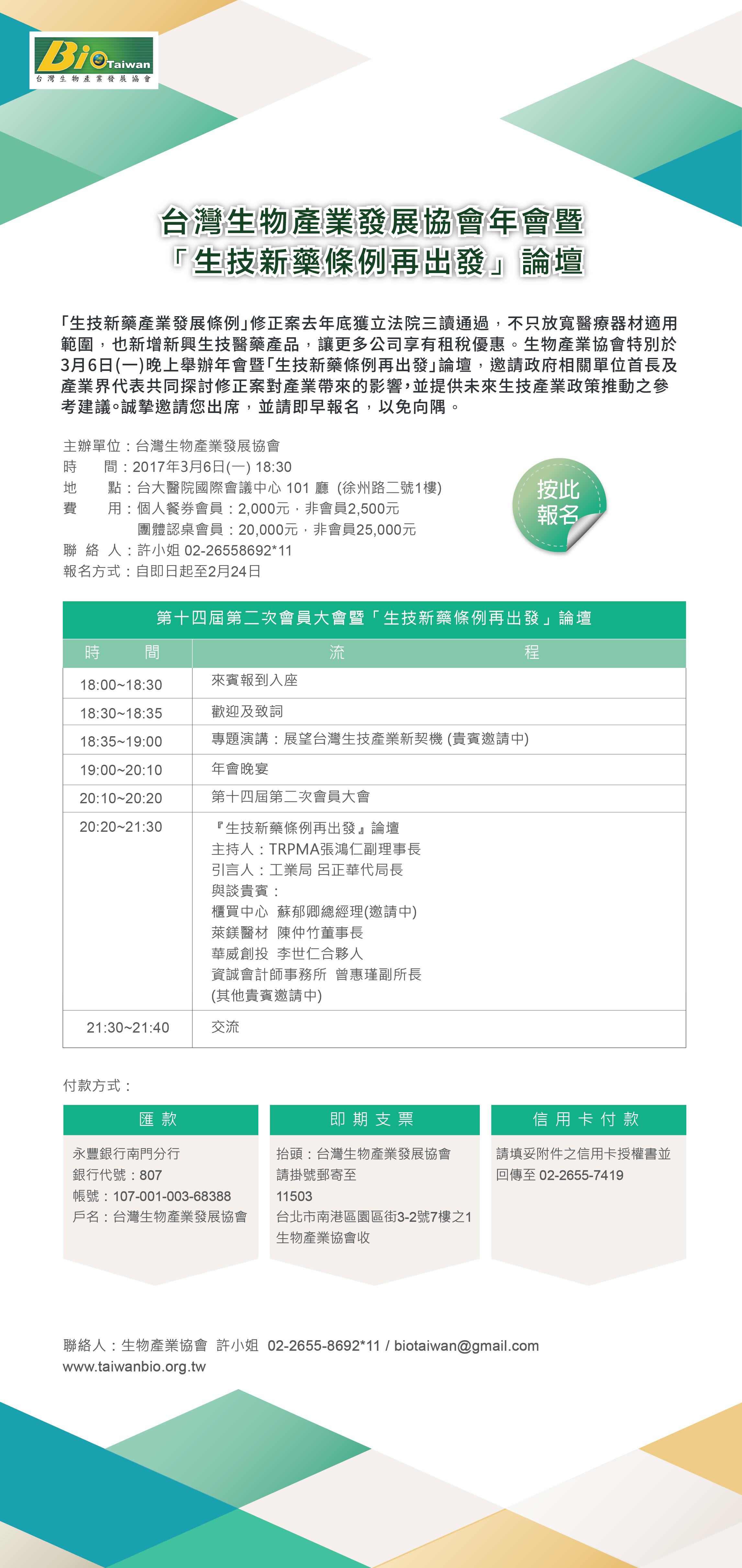 BioTaiwan年會暨 「生技新藥條例再出發」論壇