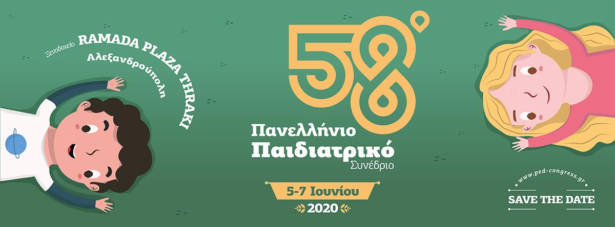 58ο Πανελλήνιο Παιδιατρικό Συνέδριο | 5-7 Iουνίου 2020 | ΞενοδοχείοRamadaPlazaThraki, Αλεξανδρούπολη