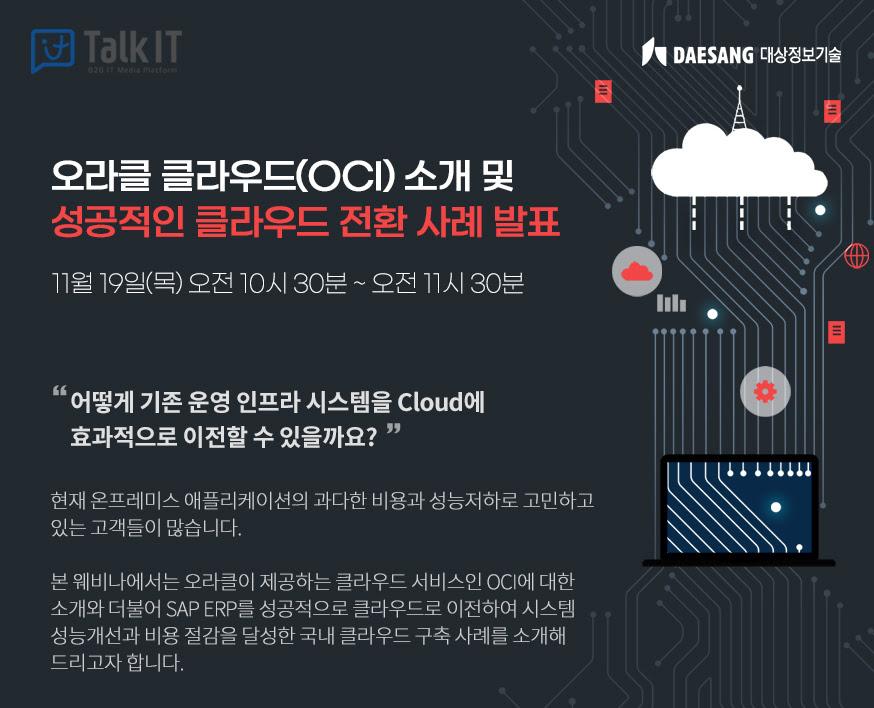 오라클 클라우드(OCI) 소개 및 성공적인 클라우드 전환 사례 발표