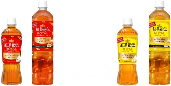 左から「紅茶花伝 ロイヤルストレートティー」(470mlPET)「紅茶花伝 ロイヤルストレートティー」(950mlPET)  「紅茶花伝 ロイヤルレモンティー」(470mlPET)「紅茶花伝 ロイヤルレモンティー」(950mlPET)