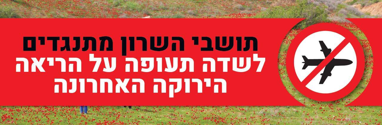 קריאה לצעדת מחאה ענקית נגד הקמת שדה תעופה על הריאה הירוקה של השרון