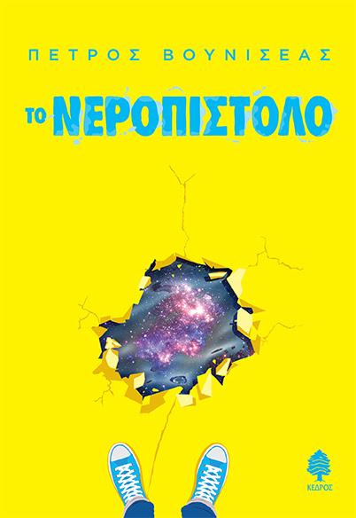 ΠΕΤΡΟΣ ΒΟΥΝΙΣΕΑΣ // ΤΟ ΝΕΡΟΠΙΣΤΟΛΟ