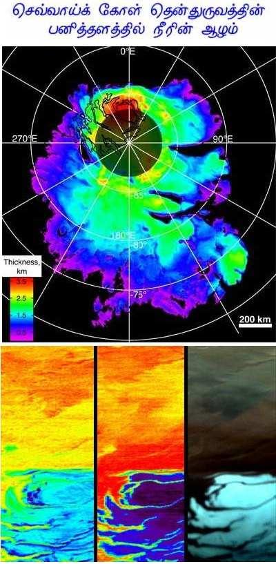 Fig 1A South Polar Ice Depth