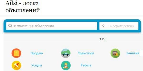 подать объявление бесплатно www.ailsi.ru
