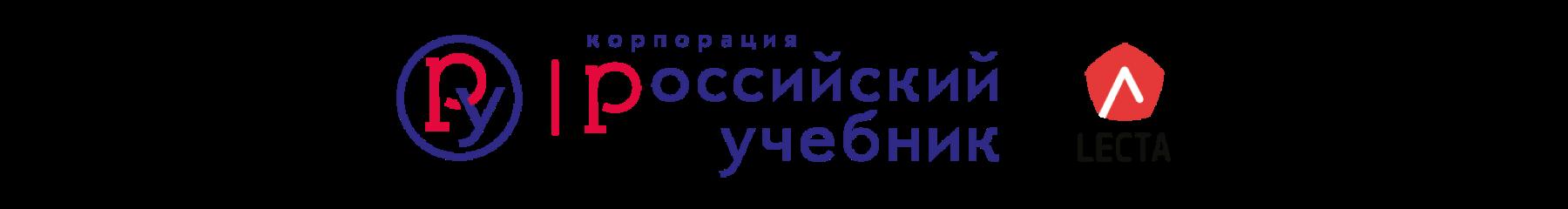 Корпорация «Российский учебник»