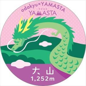 特製缶バッジ 缶バッジのデザインは、 大山、 大山阿夫利神社、 大山寺、 こま参道、 日向薬師の全5種類 本文貼付け