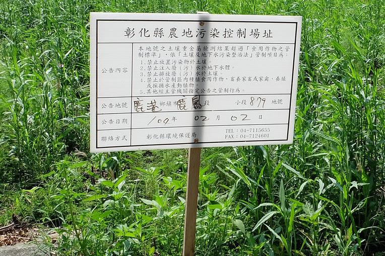 污染風險農地,該插牌就要插牌