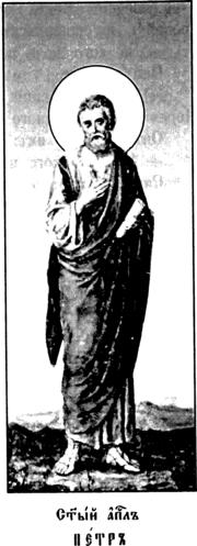 Святый Апостол Петр