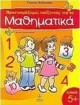 Αποτέλεσμα εικόνας για μαθαινω παιζοντας στο νηπιαγωγειο βουλγαρησ