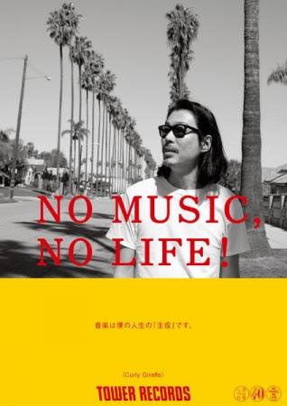 「NO MUSIC, NO LIFE!」Curly Giraffe