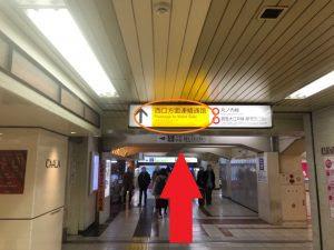 JR新宿駅西口方面連絡通路看板直進