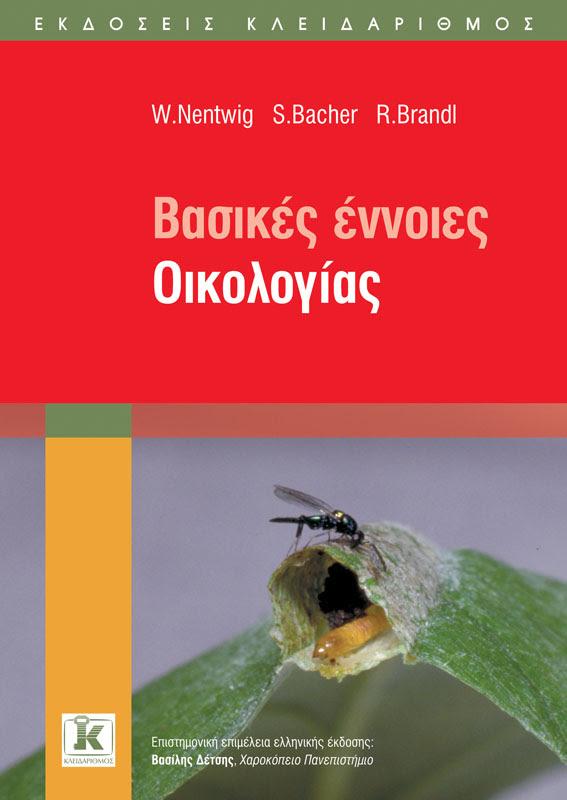 Βιβλιο-ποικιλότητα   Το κάλεσμα των εκδόσεων Κλειδάριθμος