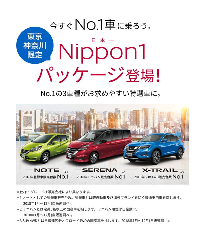 今すぐNo.1車に乗ろう。東京神奈川限定:Nippon1パッケージ登場!No.1の3車種がお求めやすい特選車に。