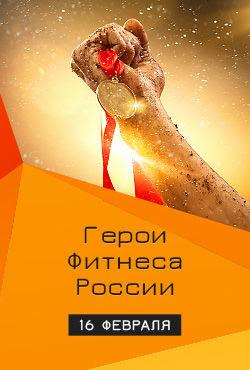 Герои Фитнеса России