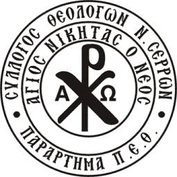syllogos theologwn nomoy serrwn 01