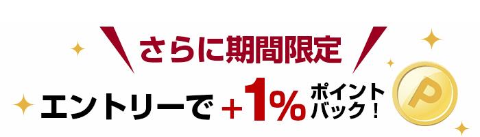 さらに期間限定 エントリーで+1%ポイントバック!