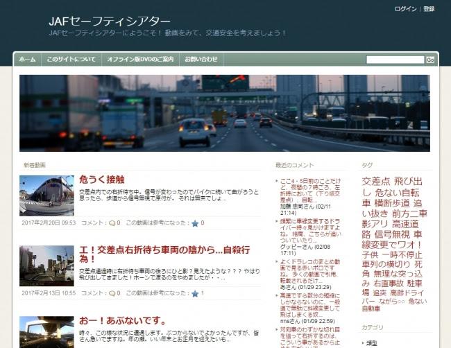 JAFセーフティシアター (JAF Safety Theater)TOPページ