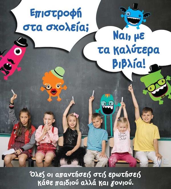 Παιδικά Βιβλία, Dioptra Publcations