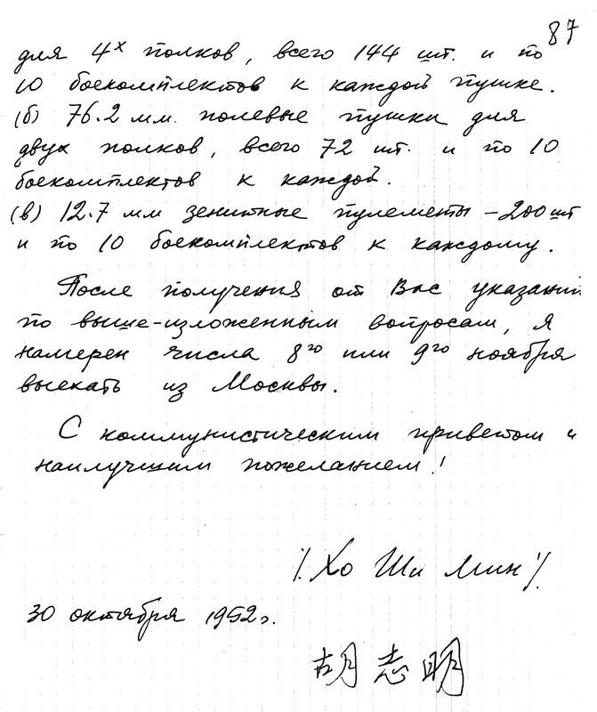 HoChiMinh Stalin