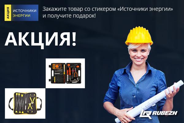 Акция! «Источник энергии. ИВЭПР – Выбор профессионалов»!