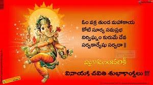 Image result for ganesh chaturthi greetings in telugu