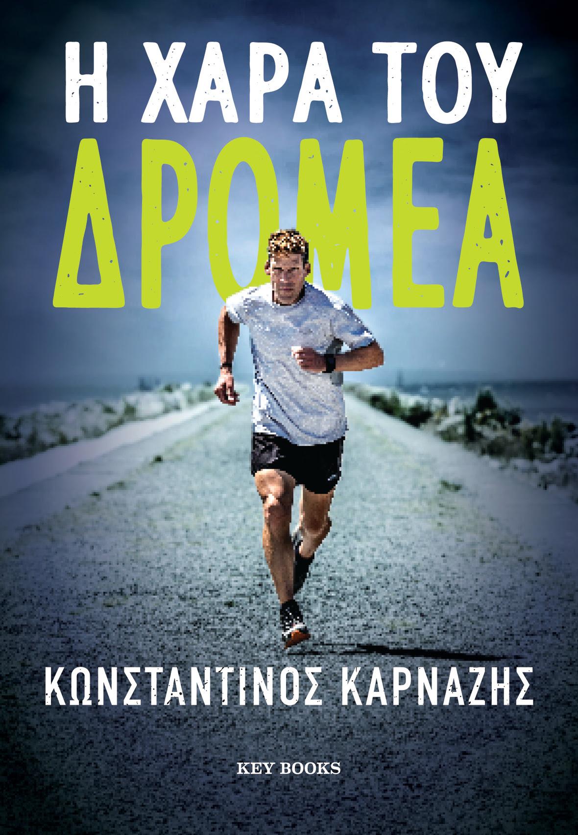 XaraDromea Cover