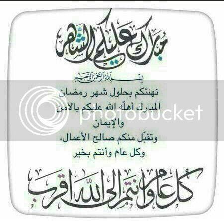 مبارك عليكم الشهر 1044693_1447704178814883_8926633009380914434_n