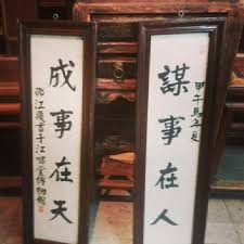 Image result for 謀事在人 成事在天