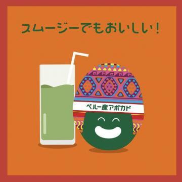 PromPerú desarrolla distintas campañas de marketing para la palta en Japón y Corea del Sur