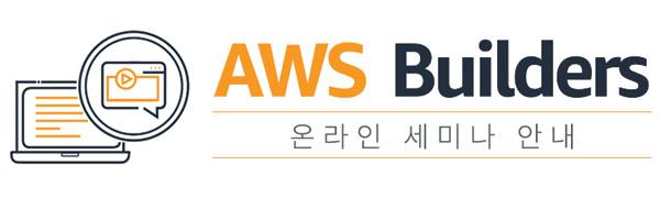 아마존 웹 서비스