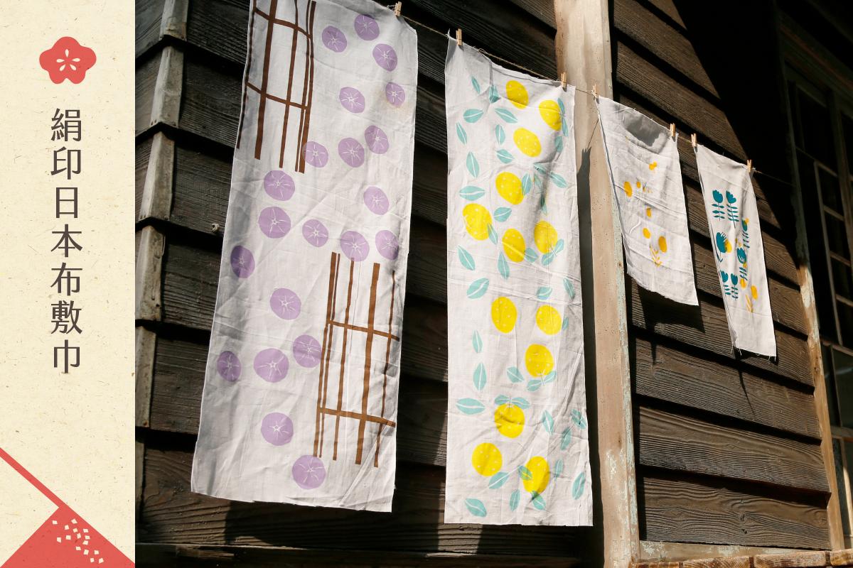 絹印日本布敷巾