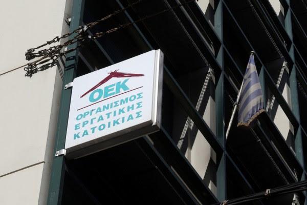 Διαγράφονται τα χρέη κάτω των 6.000 ευρώ σε δανειολήπτες του ΟΕΚ