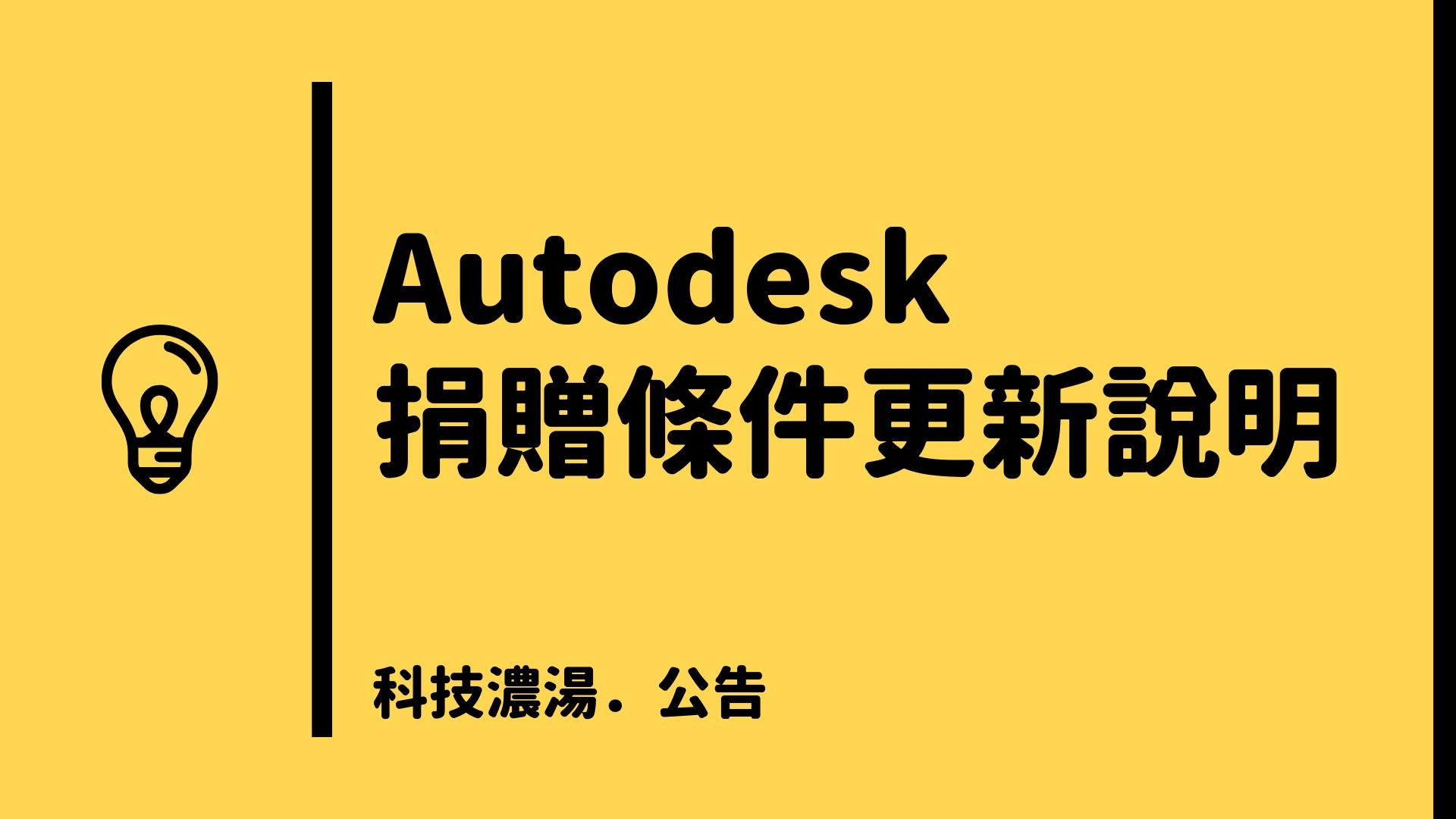 Autodesk 捐贈條件更新說明