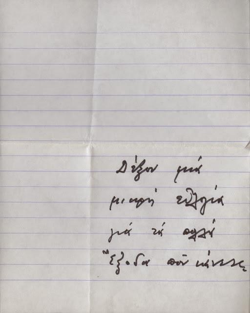 6427 - Ανέκδοτη επιστολή του αγίου Παϊσίου προς τον Γέροντα Ιερόθεο τον Καρεώτη - Φωτογραφία 3