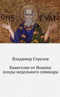 Евангелие от Иоанна: плоды недельного семинара