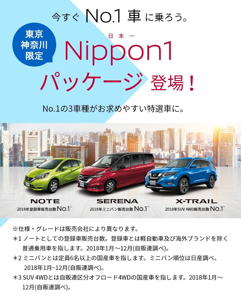 今すぐNo.1車に乗ろう。東京神奈川限定 Nippon1パッケージ登場!