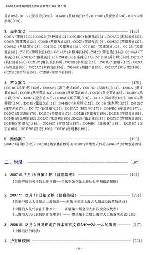 冯案6-上海司法不公正的见证_7