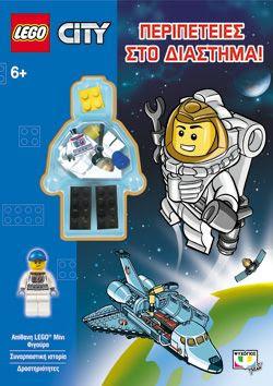 LEGO CITY: ΠΕΡΙΠΕΤΕΙΕΣ ΣΤΟ ΔΙΑΣΤΗΜΑ! -