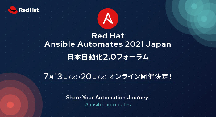 Red Hat Ansible Automates 2021 Japan