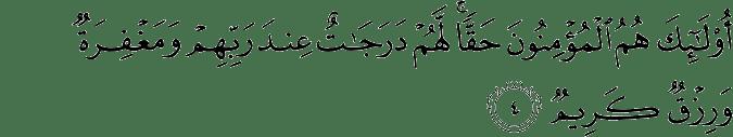Surat Al Anfaal